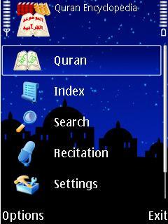 جامع ترین قرآن موجود (به همراه تلفظ صوتی ) با ERK soft QURAN .V1.2